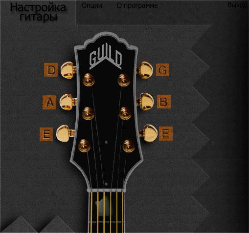 Настройка гитары 0.5