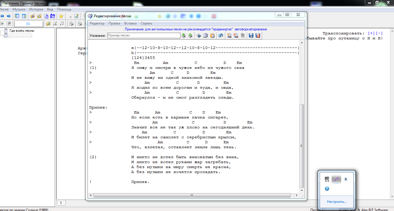 Большой сборник песен с аккордами для гитары (2004) chm, скачать.